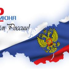 12 июня 2018 День России