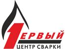 Первый Центр Сварки Барнаул